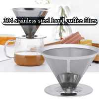 304 Stainless Steel Reusable Drip Cone Tea Coffee Filter Reusable Pour Over Coffee Dripper Home Kitchen Coffee Making Tool 1pc