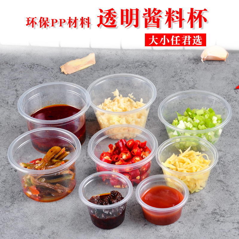Sauce Cup Disposable Take-out Fast Food Packaging Seasoning Box Jiang Zhi Bei Side Dishes Sampler Box Tasting Cup