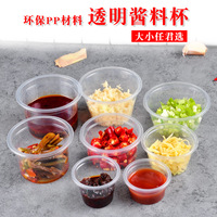 Sauce Cup Disposable Take out Fast Food Packaging Seasoning Box jiang zhi bei Side Dishes Sampler Box Tasting Cup
