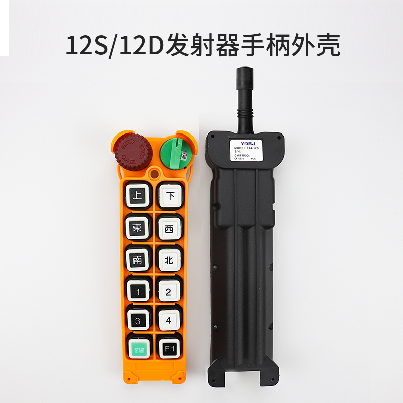 Industrial Wireless Remote Control Shell Driving Crane Remote Control F24-12D12S Transmitter Handle Housing