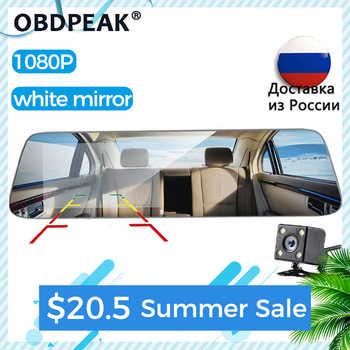 Dash de la cámara del coche DVR 4,3 blanco espejo retrovisor para coche grabadora de Video Digital de registrador Cámara FHD 1080P Cámara retrovisora