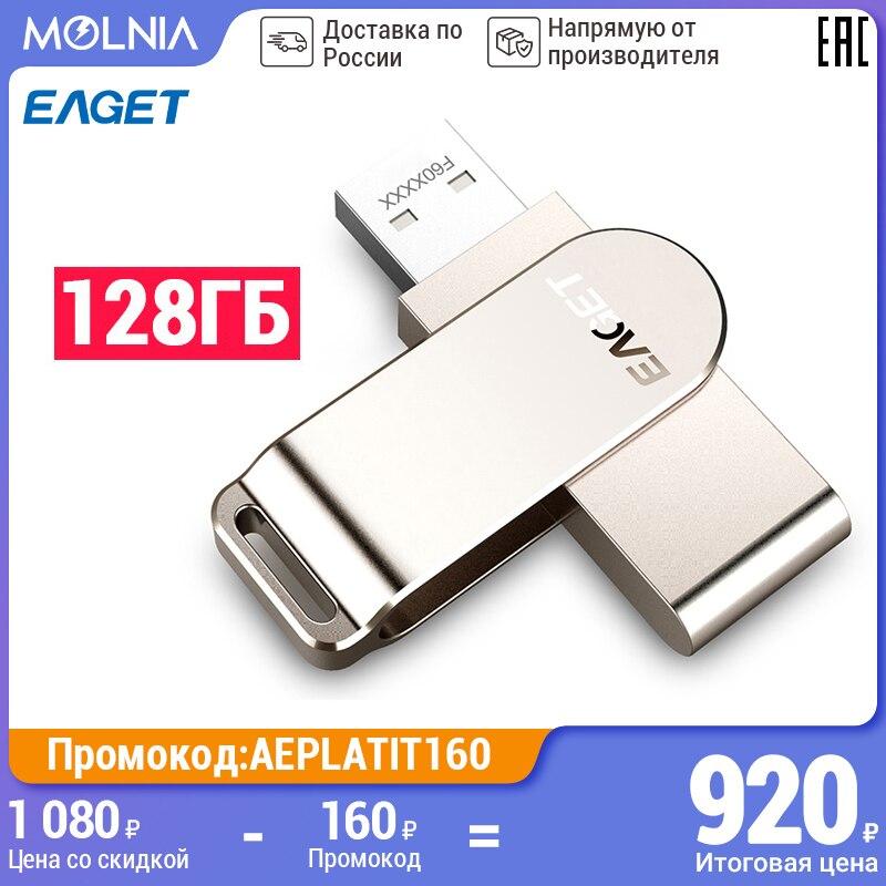 EAGET флешка usb 3.0 F60-128 флешка 128 гб для компьютеров планшетов Ноутбук ПК Molnia
