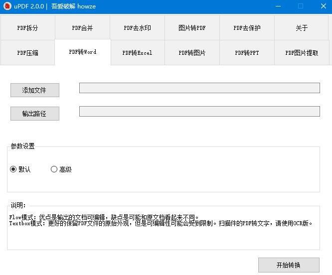 uPDF 2.2 免费专业PDF转Word转换器