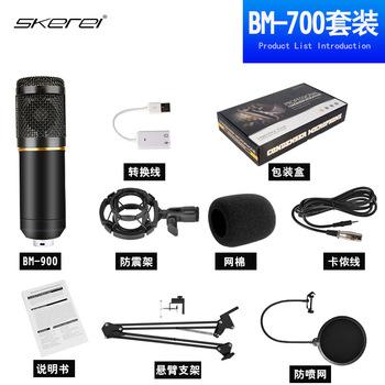 Profesjonalny zestaw mikrofonów zawieszenia Bm700 zestaw mikrofonów studyjnych na żywo mikrofon pojemnościowy tanie i dobre opinie jiansu Mikrofon na gęsiej szyi Scen Mikrofon Bezprzewodowy Wielu Mikrofon Zestawy CN (pochodzenie) SK-700