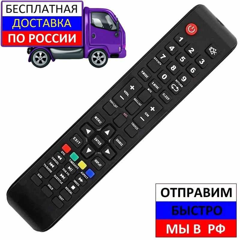 Пульт для Digma DM-LED24MQ12 для телевизора