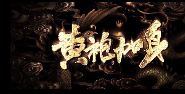 黄袍加身古哥闯北京