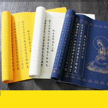 Heart Sutra Copybooks Chinese Character Buddhist Scriptures Exercise Book Pastel Rice Paper Papel De Arroz Para Decoupage