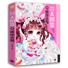 Cartoon sketch Guide Painting Drawing Art Book (Q version comprehensive) in Chinese