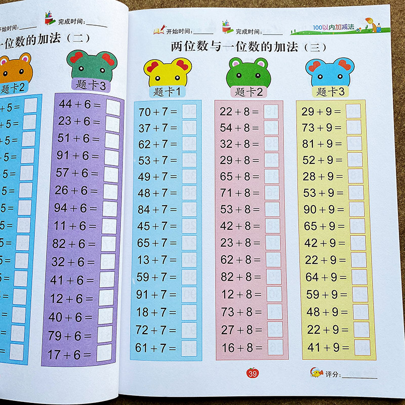 Within 100 Addition And Subtraction Kids Children Kindergarten Early Education Exercise Book for Mat