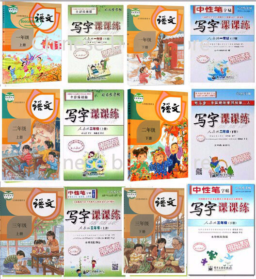 Chinese Schoolbook Textbook For Learning  Pinyin Pin Yin Hanzi Copybook Of Primary School Grade 1 To Grade 3 ,12 Books/set