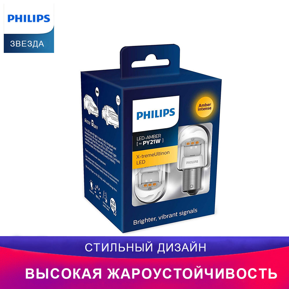 Philips LED сигнальная лампа для автомобиля x-tremeultinon 11498 PY21W габаритные огни лампа для чтения маленькая лампа