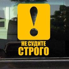 CK2318 #15*24cm değil yargıç kesinlikle! Komik araba sticker vinil çıkartması gümüş/siyah araba oto araba için çıkartmalar tampon pencere