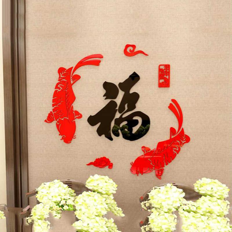 Berkat Kata Keberuntungan Akrilik 3D Stiker Dinding Ikan Merah Jendela DIY Dekorasi Gaya Cina Rumah Tahun Baru Dekorasi Hadiah