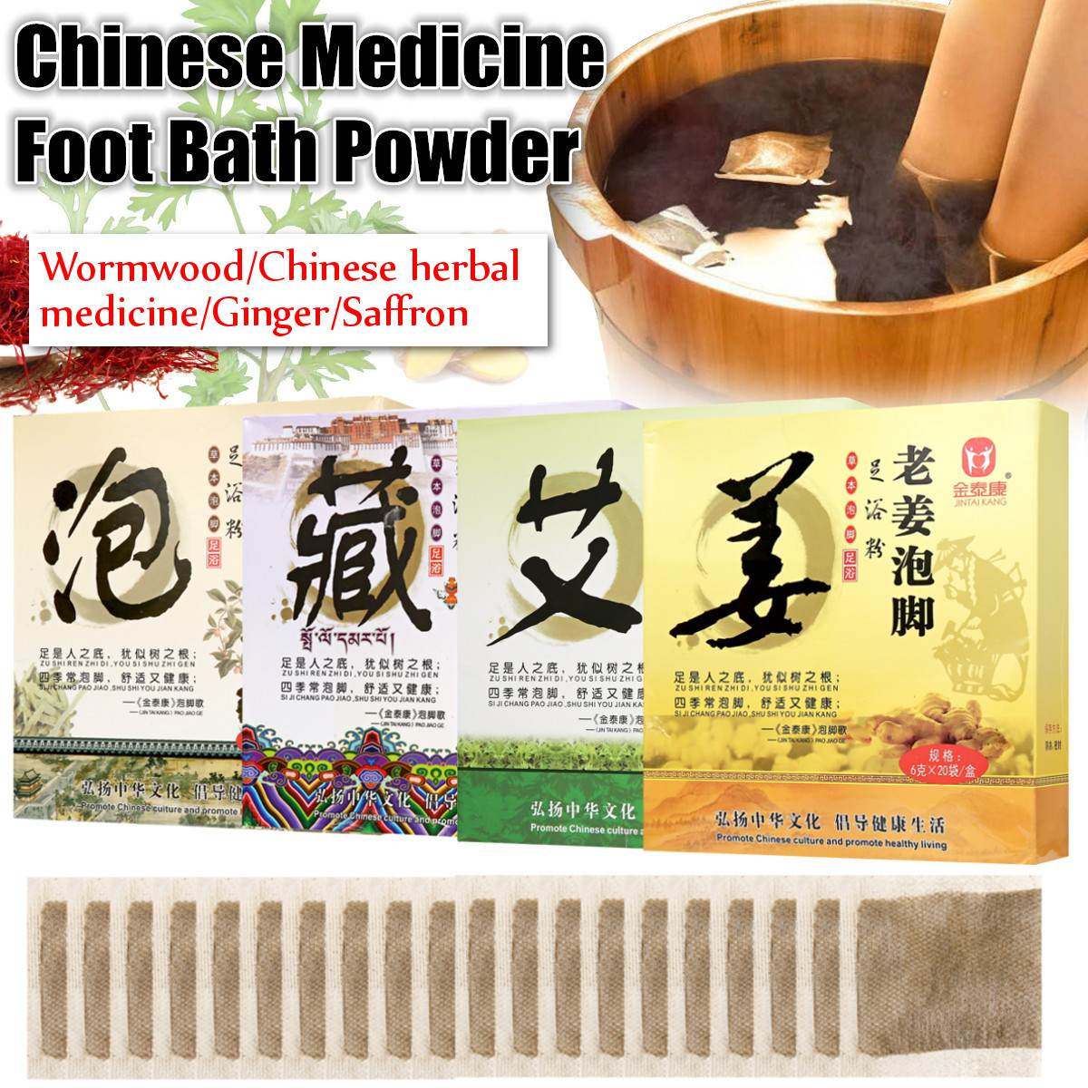 20 Bags/box Fungal Infections Foot Bath Powder Spa Ginger Powder Feet Cure Athlete Foot Odor Sweat Itching Peeling Tinea Pedis