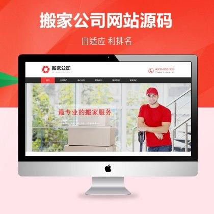【织梦家政企业模板】响应式HTML搬家家政服务公司DEDEcms网站源码自适应手机端