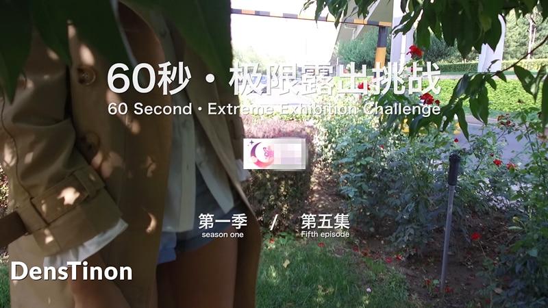 北京天使DensTinon 有声音版! 60秒极限露出挑战第一季五集 【2v】