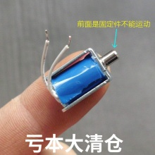 цена на Micro solenoid valve, 3v70ma, good workmanship, often open type, electromagnet