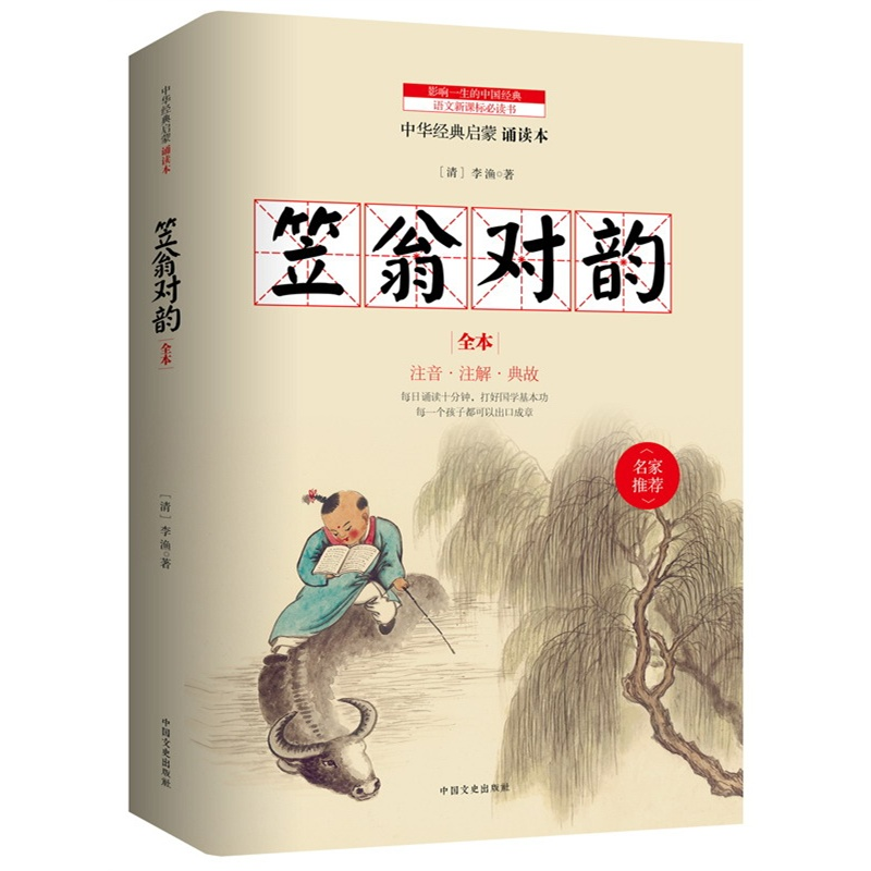 Li Weng's Pair Of Rhymes: The Enlightenment Of Chinese Classic Children By Li Yuzhu