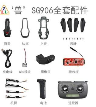 SG906 CSJ-X7 X7 X193 RC Drone Quadcopter Spare Parts propellers blade motor arm GPS module receiver remote controller camera etc image