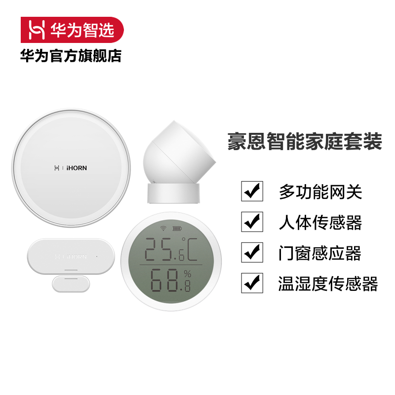 Huawei's Smart Choice Of Ecological Products Howe Smart Home Set