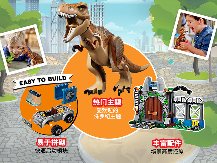Bela 10920 Jurassic World Park Movie series T. rex Breakout Building Blocks Bricks Kids Friends Toys Christmas gift 10758 1