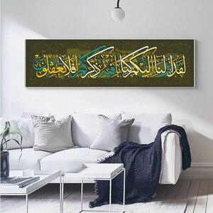 Image 4 - BANMUบทคัดย่อภาพวาดผ้าใบโปสเตอร์และพิมพ์อิสลามประดิษฐ์ตัวอักษรHome Decorภาพผนังศิลปะสำหรับรอมฎอนมัสยิดตกแต่ง