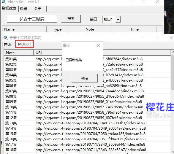 pc端m3u8格式视频下载器:M3U8 Downloader,可自动转换格式 配图 No.1