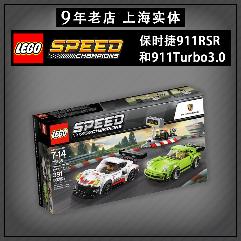 Lego LEGO <font><b>75888</b></font> Porsche 911rsr And 911turbo3. 0 Race Car Series 2018 New Products image