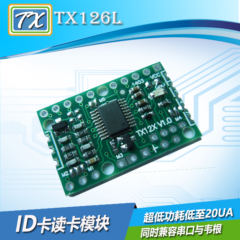 TX126L RFID Antenna Ultra Low Power Consumption Low Power 125KHzEM4100I RF ID Module Read Head