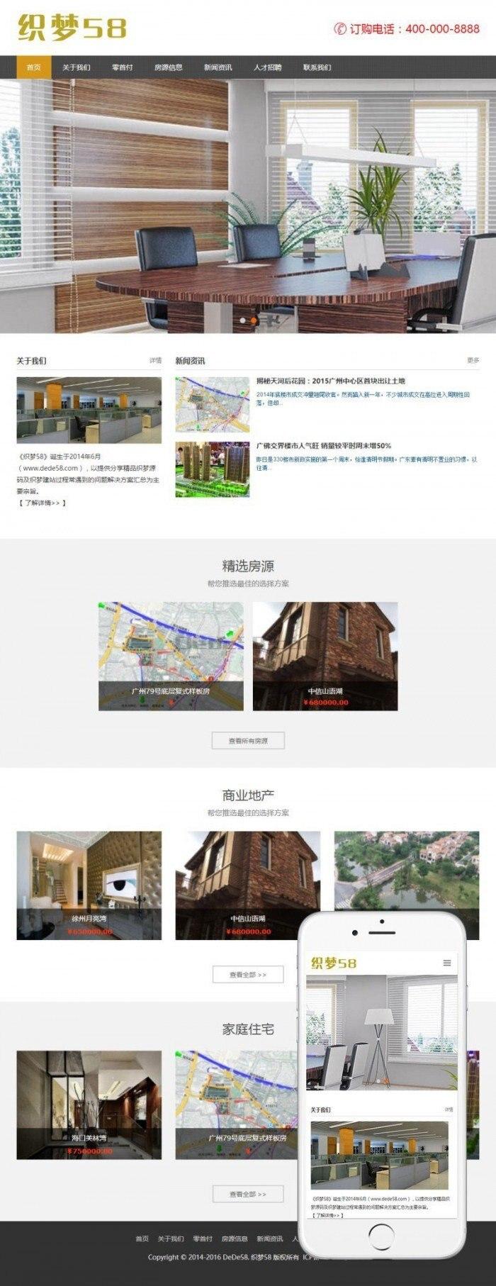 【织梦房产中介企业模板】dedecms响应式房产中介房产代理公司网站源码