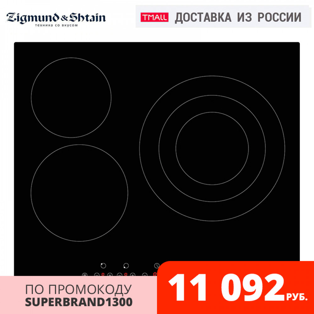 Built-in Hobs Zigmund & Shtain CN 39.6 B Glass Ceramic Kitchen Cooktop Home Appliances Induction HI-light  Black Three-cooker Hob Cooking Panel Electric Cooktop Hob Cooker Cooking Unit Surface