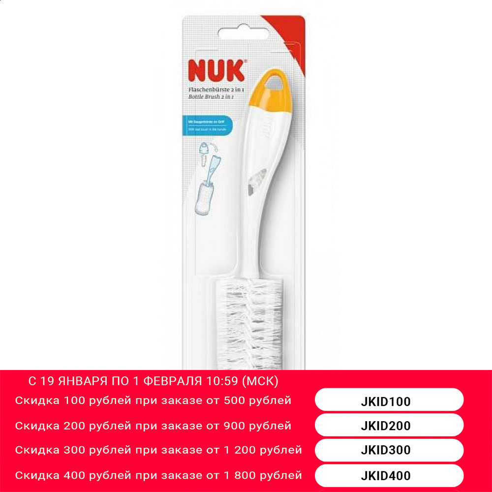 Bottle Brushes Nuk 207336 Nuk Bottle Brush, 2in1, Yellow Mother Kids Feeding Bottle Care For Baby Pp