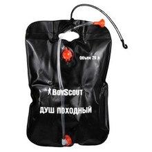 Душ походный BoyScout, 20 л