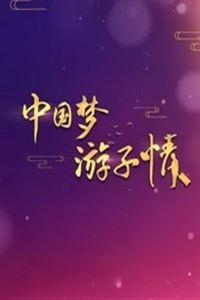 中国梦游子情[连载至20191020期]