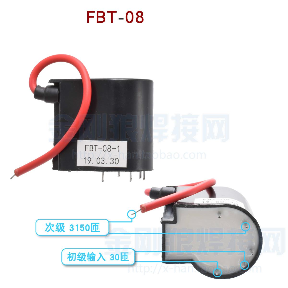 FBT-08 High Voltage Package 5 Feet Inverter Welding Machine Arc Starting Plate High Voltage Plate High Frequency Arc Starting