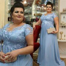 Светильник голубое женское шифоновое платье для матери невесты