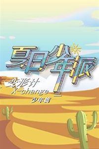 变形计第十九季少年篇 [更新至20191112]