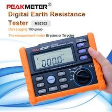 PEAKMETER PM2302 Digitale di Terra Resistenza di Terra tester di Tensione del Tester 0 ohm a 4K ohm 100 Gruppi di Dati di Registrazione con retroilluminazione