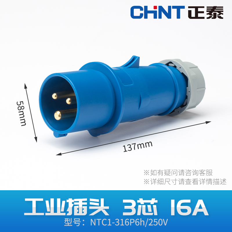 CHINT Aviation Plug Industrial Socket NTC1 IP44 3 Core 3 P 4P 5P 16A 32A  Proof Male Female Butt Connector Waterproof 380V