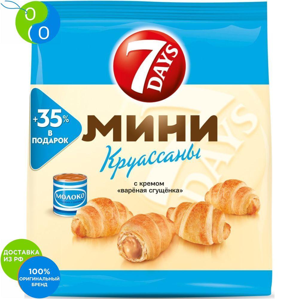 Круассаны мини 7DAYS c вареной сгущенкой 300 г