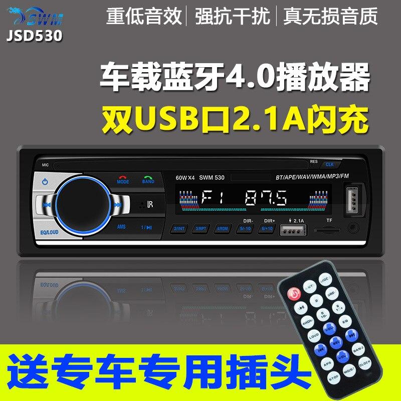 12/24V Player High-Power Car Bluetooth Audio Card Machines Car MP3 Universal Radio USB Drive Host