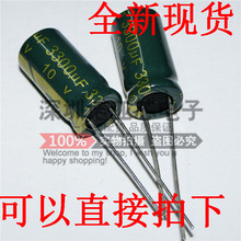 10pcs/lot High quality electrolytic capacitor Green high frequency 10V 3300UF 10V 3300UF Volume 10*20