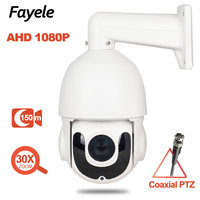 CCTV Security Outdoor High Speed Dome AHD 1080P PTZ Camera CVI TVI CVBS 4IN1 2MP 36X Zoom Coaxial PTZ control Day Night IR 150M