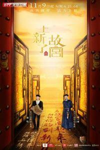 上新了·故宫[连载至20191122期]