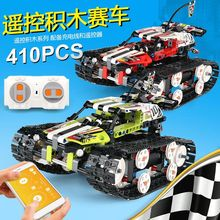 Remote control electric building block racing app crawler high speed tank assembling blocks toy with legoing