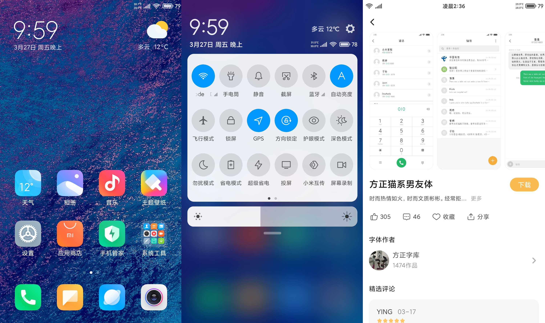 小米Note3 [MIUIV11-20.3.28] 主题全免费布局解锁IOS显秒 手势圆角调节 [03.28]