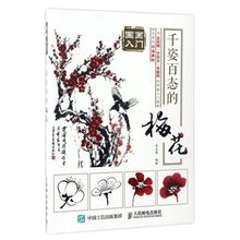 Chinese Plum blossom painting for beginners art book easy learn gongbi