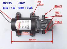 Diaphragm pump DC24v 60W 5L / MIN DC household self-priming pump / high pressure / pressurized circulating pump цена и фото