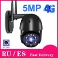 4G IP камера 5MP 1080P HD PTZ наружная скоростная купольная WIFI беспроводная камера безопасности CCTV 2MP HD IR 30M аудио ONVIF CamHi Pro