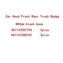 10 шт. 82 мм черная основа 2 штифта 3 штифта Эмблема автомобиля значок капота передний задний багажник логотип для F10 F30 51147057794 51147288752